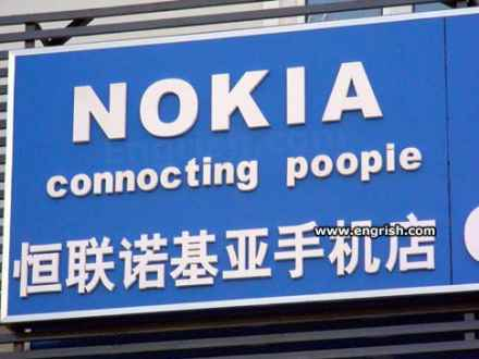 nokia-connocting-poopie (440 x 330)