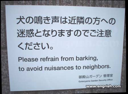 refrain-from-barking